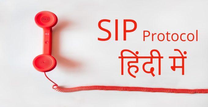 sip in hindi