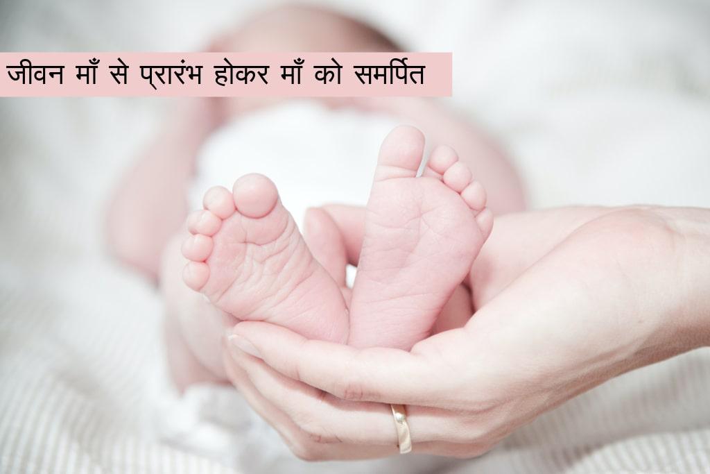 जीवन में माँ का महत्व