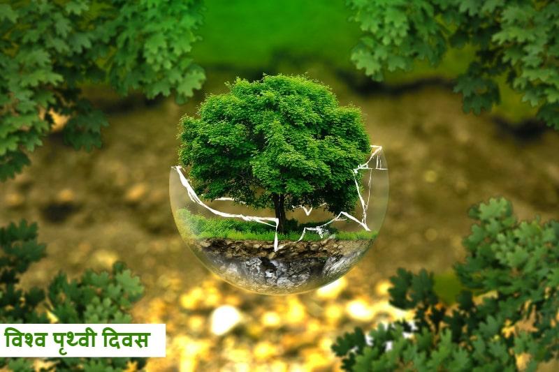 prathvi-divas